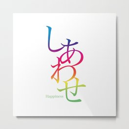 Shiawase Design – Happiness (Prism rainbow): the flow of a sense of well-being, joy, or contentment Metal Print