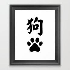 The Dog (1) Framed Art Print