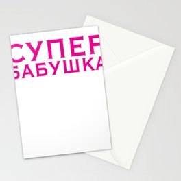 Super Babushka Funny Russian Language Cyrillic Stationery Cards