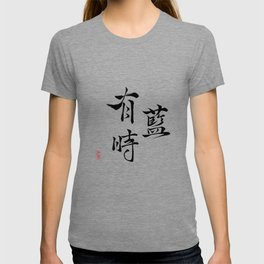 Sometimes Blue —— 有時藍 (only words) T-shirt