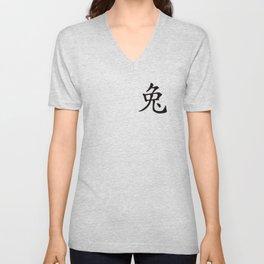 Chinese zodiac sign Rabbit black Unisex V-Neck
