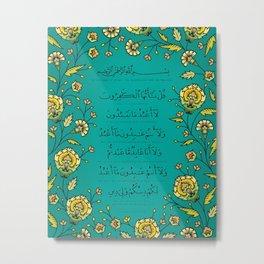 Surah Kaafiroon | The Disbelievers | 109 | Quran Art Print Metal Print