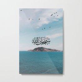 Subhanallah Aesthetic Nature Minimalist Peaceful Calligraphy Metal Print
