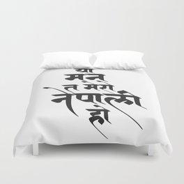 Devanagari Calligraphy - Nepali Mann Duvet Cover