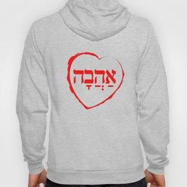 The Hebrew Set: AHAVA (=Love) Hoody