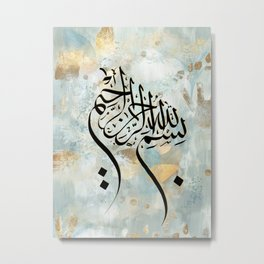 Bismillah | Green & Gold Abstract | Arabic Calligraphy | Islamic Art Metal Print