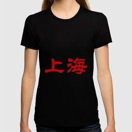 Chinese characters of Shanghai T-shirt