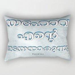 Psalm 23:1 (3D-Blue&White) Rectangular Pillow