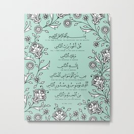 Surah An Nas | The Mankind | 114 | Quran Art Print Metal Print