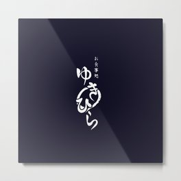 Yukihira Symbol Tee Metal Print