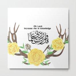 Islamic Art Kuran Verse Metal Print