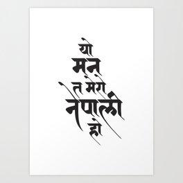 Devanagari Calligraphy - Nepali Mann Art Print