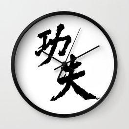 Kung Fu Wall Clock