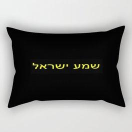 shema Yisrael, שְׁמַע יִשְׂרָאֵל Rectangular Pillow