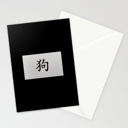 Chinese zodiac sign Dog black Stationery Cards