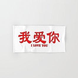 I Love You Hand & Bath Towel