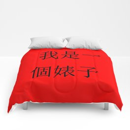 Revenge collection I:«I am a whore» in traditionnal chinese Comforters
