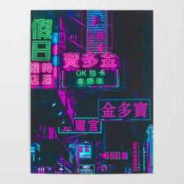 Hong Kong Neon Aesthetic Poster