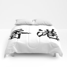 Chinese characters of Hong Kong Comforters