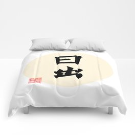 Sun Rise - Chinese Calligraphy Art (without description) Comforters