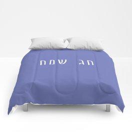 Chag sameach Comforters