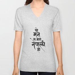 Devanagari Calligraphy - Nepali Mann Unisex V-Neck