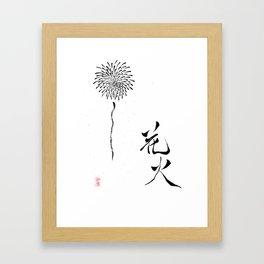 Fireworks ——花火—— Framed Art Print