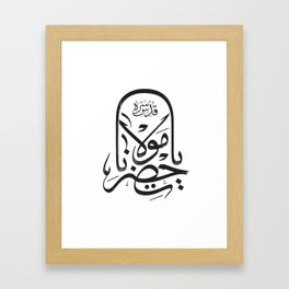 Rumi Framed Art Print