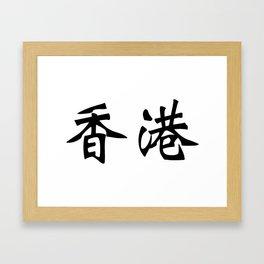 Chinese characters of Hong Kong Framed Art Print