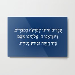 Passover Pesach Haggadah Quote in Hebrew Blue Metal Print