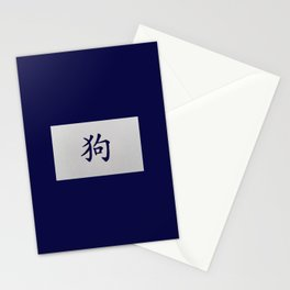 Chinese zodiac sign Dog blue Stationery Cards