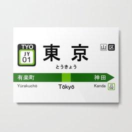 toyko station japan train sign Metal Print