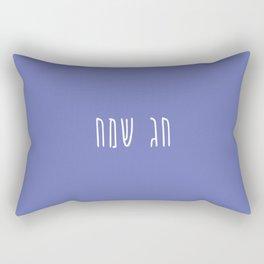 Chag sameach Rectangular Pillow