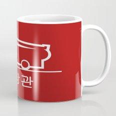 Keep Clear - Korea Mug