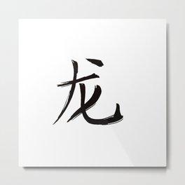 Chinese zodiac sign Dragon Metal Print
