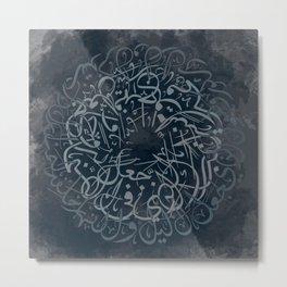 Allah's Signs Ayahs in Diwani Script Metal Print