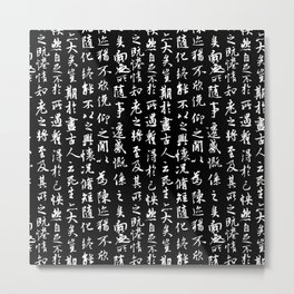 Ancient Chinese Manuscript // Black Metal Print
