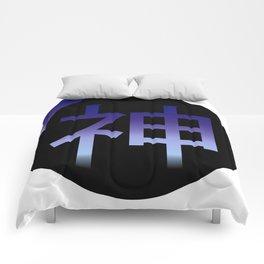 神 - God Comforters