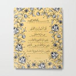 Surah Falak | The Daybreak | 113 | Quran Art Print Metal Print