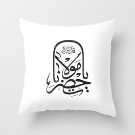 Rumi Throw Pillow