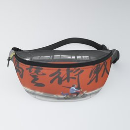 Chinese word translation Fight for art Fanny Pack