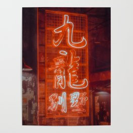 Red neon kanji in tokyo cyberpunk warehouse Poster