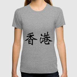 Chinese characters of Hong Kong T-shirt