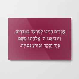 Passover Pesach Haggadah Quote in Hebrew Red Metal Print