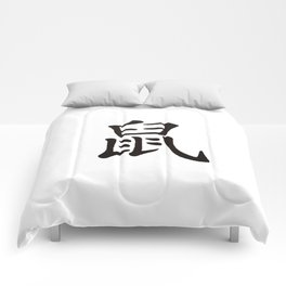 Chinese zodiac sign Rat Comforters
