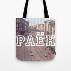PAEH2 Tote Bag