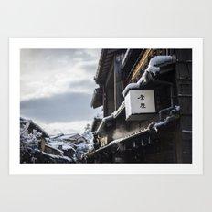 Kyoto Winter 2015 IV (Higashiyama)  Art Print