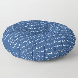 اللغة العربية Floor Pillow