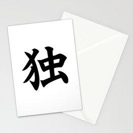 独 - Japanese Kanji for Alone, Solitude Stationery Cards