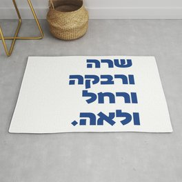 Hebrew Team Jewish Foremothers! Biblical Matriachs Inspirational Art Rug